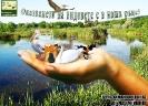Опазването на видовете е в нашите ръце!