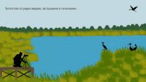 РИОСВ - Русе обяви ученически конкурс за Световния ден на влажните зони